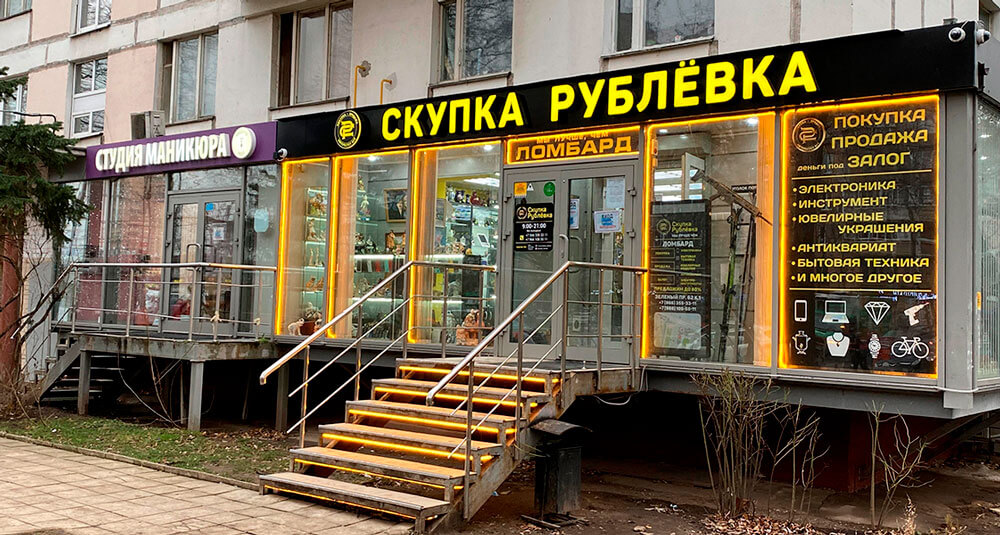 100 Рублевка